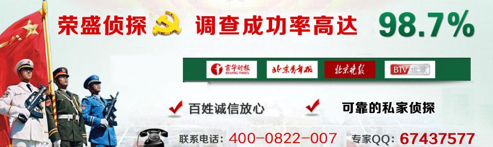 北京荣盛私家侦探调查成功率98.7%