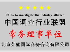 北京荣盛私家侦探公司中国调查协会常务理事单位