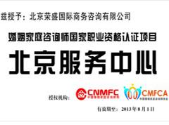 北京荣盛侦探家庭婚姻咨询职业认证
