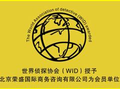 北京荣盛调查公司获得世界侦探协会资质
