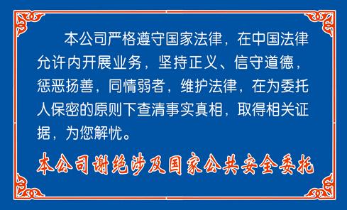 北京荣盛商务调查公司