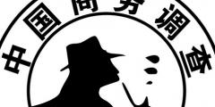 .北京侦探的专业能力很高