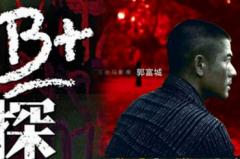 北京私家侦探;私家侦探是市场经济的伴